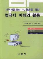 컴퓨터 이해와 활용(사무자동화와 PC활용을 위한)