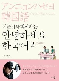 안녕하세요 한국어. 2(일본어판)(이준기와 함께하는)(CD2장포함)