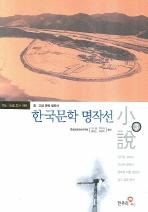 한국문학 명작선. 3(소설)