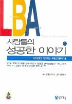 LBA 사람들의 성공한 이야기. 1