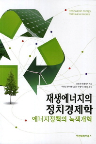 재생에너지의 정치경제학