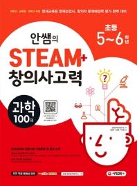 안쌤의 STEAM+창의사고력 과학 100제 초등 5~6학년