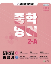 중학 영어 중2-A(2020)(체크체크)