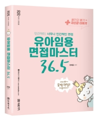 유아임용 면접마스터 36.5(2020)