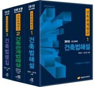 건축관계법규해설 시리즈 세트(2019)(개정신판)(전3권)