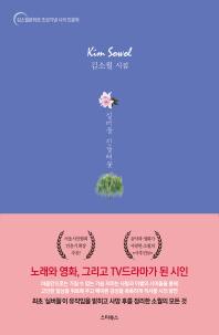 김소월 시집: 실버들 진달래꽃