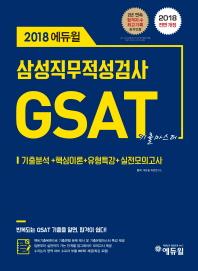 GSAT 삼성직무적성검사 기출마스터(2018)