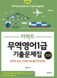 무역영어 1급 기출문제집(2020)(퍼펙트)(개정판 4판)