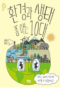 환경과 생태 쫌 아는 10대(과학 쫌 아는 십대 3)