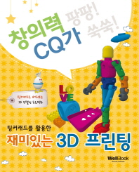 재미있는 3D 프린팅(팅커캐드를 활용한)