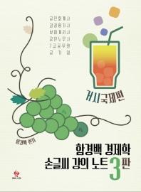 함경백 경제학 손글씨 강의 노트: 거시국제편(3판)