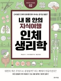 내 몸 안의 지식여행 인체생리학(흥미로운 인체탐험 2)