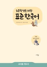 표준 한국어 고학년 의사소통. 1(교사용 지도서)(초등학생을 위한)