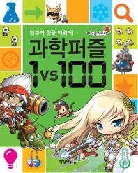 메이플스토리 과학퍼즐 1VS100