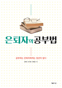 은퇴자의 공부법