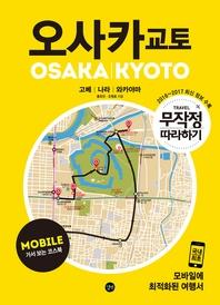 무작정 따라하기 오사카 교토 for mobile(2016~2017 개정판)