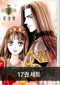 여왕의 기사 17권 완결 세트
