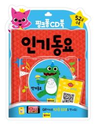 핑크퐁 CD북: 인기동요(CD1장포함)