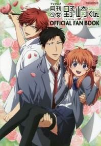 [해외]TVアニメ月刊少女野崎くんOFFICIAL FAN BOOK