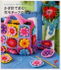 [해외]かぎ針であむ!花モチ-フの可愛いニット小物 シュシュやミトン,三角スト-ルまで