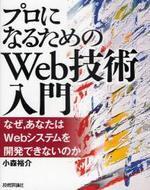 [해외]プロになるためのWEB技術入門 なぜ,あなたはWEBシステムを開發できないのか