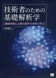 [해외]技術者のための基礎解析學 機械學習に必要な數學を本氣で學ぶ