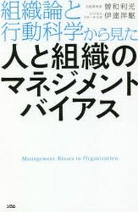 人と組織のマネジメントバイアス 組織論と行動科學から見た