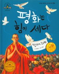 평화는 힘이 세다: 달라이 라마(슈타이너 인물 이야기 아이멘토 37)(양장본 HardCover)