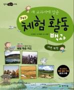 창의적 체험 활동 백과: 자연체험(천재스쿨북시리즈)