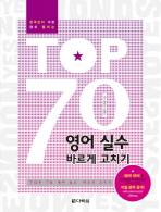 TOP 70 영어실수 바르게 고치기