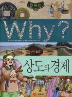 Why? 한국사: 상도와 경제(2판)(초등역사학습만화 6)(양장본 HardCover)