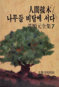 인간접목 나무들 비탈에 서다(황순원전집 7) (국내소설/20