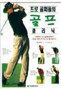 프로 골퍼들의 골프 클리닉