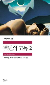 백년의 고독. 2(세계문학전집 35)