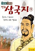 만화 삼국지. 9