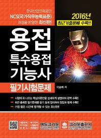 용접 특수용접기능사 필기시험문제(2016)