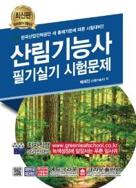 산림기능사 필기실기 시험문제(개정판 3판)
