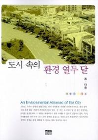 도시속의 환경 열두 달(봄 여름)