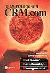 CRM COM(인터넷시대의고객관계경영)