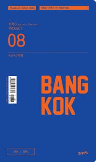 방콕(두근두근)