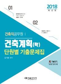 건축계획(학) 단원별 기출문제집(건축직 공무원)(2018) #