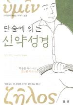 단숨에 읽는 신약 성경 / 박응순