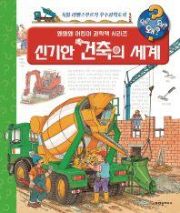 신기한 건축의 세계(개정판)(왜왜왜 어린이 과학책 시리즈)