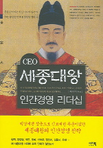 CEO 세종대왕 인간경영 리더십