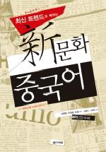 신문화  중국어(최신 트렌드로 배우는)(MP3CD1장포함)