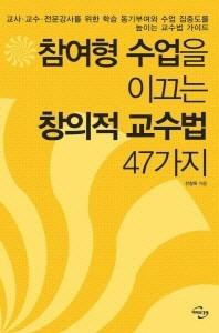 참여형 수업을 이끄는 창의적 교수법 47가지(2판)