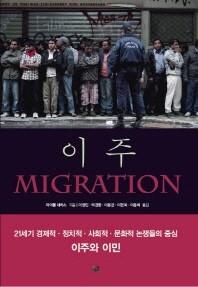 이주(Migration)
