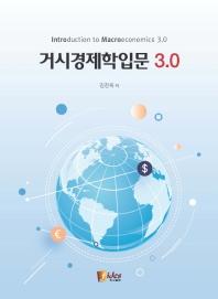 거시경제학입문 3.0
