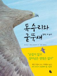 독수리와 굴뚝새(토토북 빅북 7)