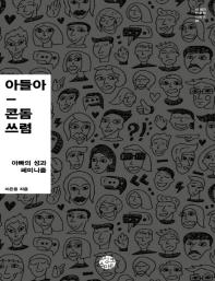 아들아, 콘돔 쓰렴(큰글자책)(더 생각 인문학 시리즈 3)